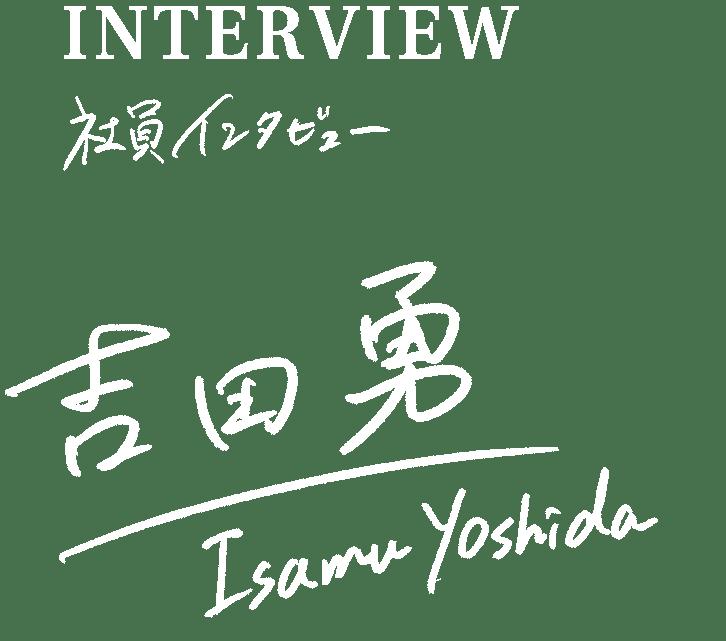 INTERVIEW 社員インタビュー 吉田 勇